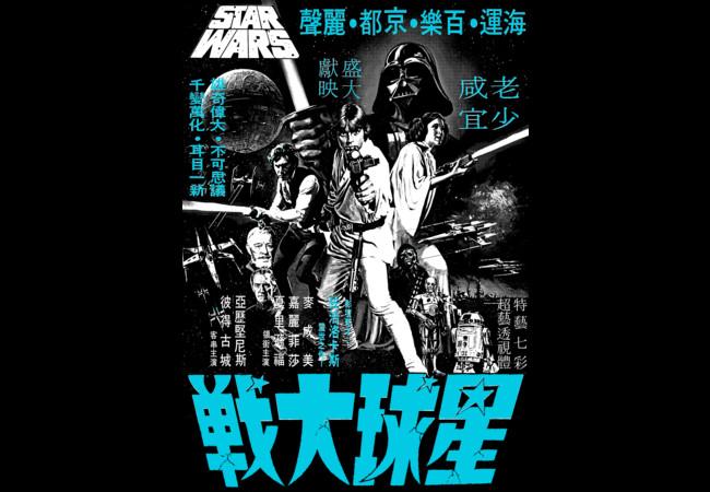 Star Wars Kanji Poster
